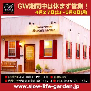 カントリー家具 Slow Life Garden ゴールデンウィーク期間は休まず営業❣️