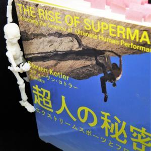 【「苦闘」】『超人の秘密』【を受け入れるよ】