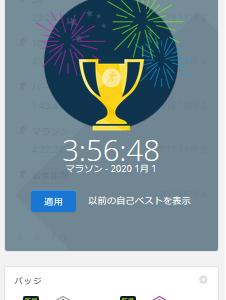 2020年走り初めは60㎞走