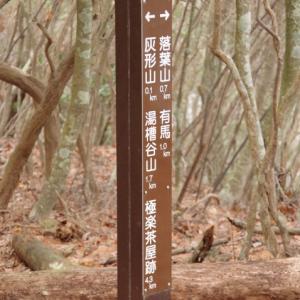 冬の山歩き(2)-有馬三山(湯槽谷山・灰形山・落葉山)