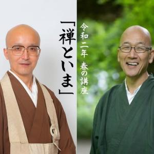 ◆令和2年 春の講座「禅といま」のお知らせ