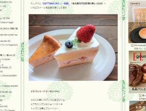 お知らせヨーチベーグルケーキケーキ