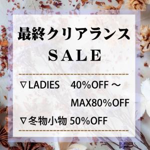 LUCKYPERSONS☆最終クリアランスSALE開催!!