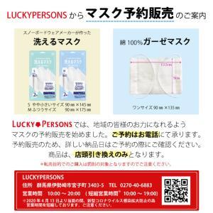 LUCKYPERSONS☆マスク予約販売開始!
