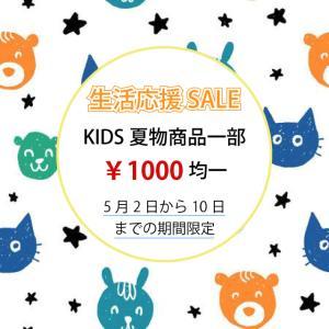 LUCKYPERSONS☆明日2日(土)より期間限定!生活応援SALE開催☆