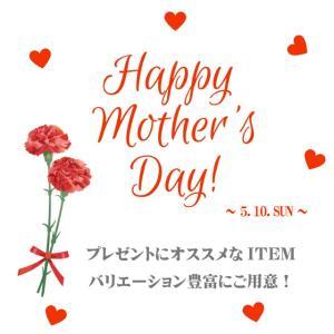 LUCKYPERSONS☆母の日ギフトおすすめITEM♪生活応援SALE最終日!