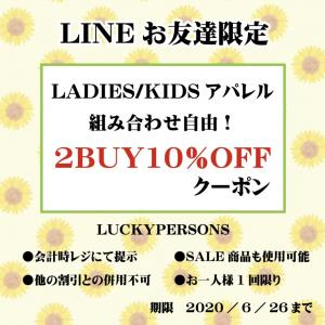 LUCKYPERSONS☆LINEお友達限定!2BUY10%OFFクーポンプレゼント♪