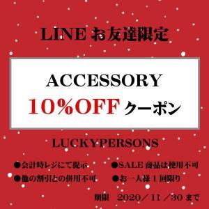 LUCKYPERSONS☆LINEお友達限定アクセサリー10%OFFクーポン&KIDS新作入荷