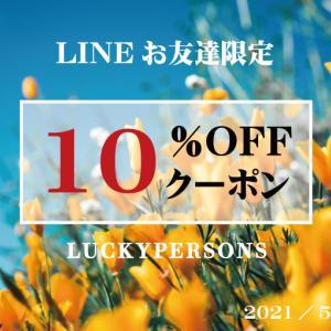 LUCKYPERSONS☆商品アンケートに答えると10%OFFクーポンプレゼント!!♪