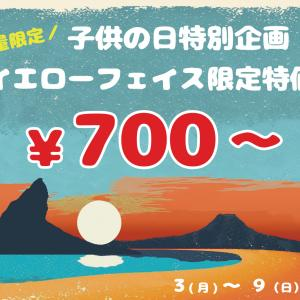 LUCKYPERSONS☆子供の日特別企画!限定特価!!♪