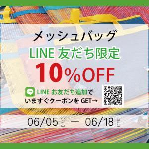 LUCKYPERSONS☆LINEお友だち特別価格のお知らせ!!♪