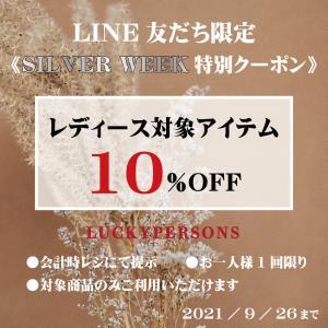 LUCKYPERSONS☆シルバーウィーク特別クーポン!!♪