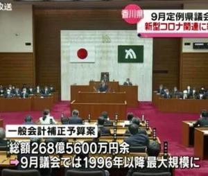 香川県議会9月定例会開会。