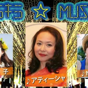 「キラキラ☆MUSIC~アティーシャ、順子、NORIKO~」2回目好評放送中‼️