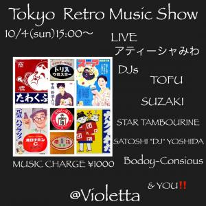 10月4日(日)渋谷のクラブイベントのゲスト出演✨