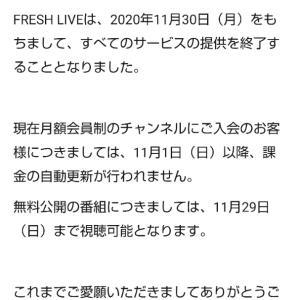 FRESH LIVE終了にて「キラキラ☆MUSIC~withアティーシャみわ~」無期限お休み。