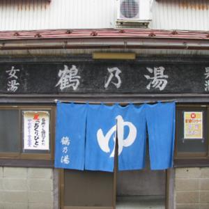 鶴乃湯(of おくりびと)