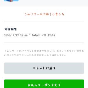アンケートのご協力ありがとうございました!