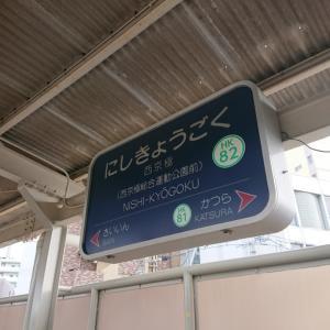 阪急そば @西京極駅前