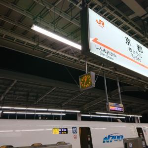 京都⇒新神戸