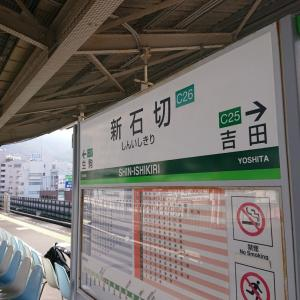 新石切駅(東大阪市)