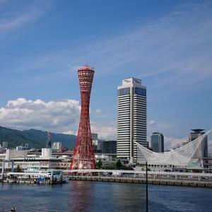 神戸観光…