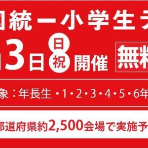 11/3(日)全国統一小学生テストを大岡山で受験できます