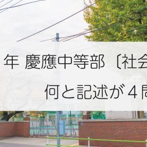 2019年慶應中等部〔社会〕何と記述が4問⁉