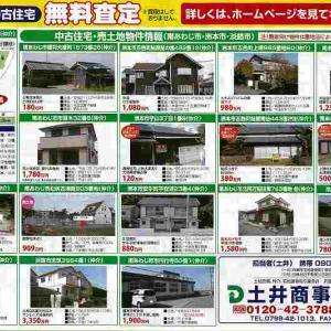 本日、13日(水)パルティ共同、土井商事不動産物件情報、新聞折込みチラシ入りました。