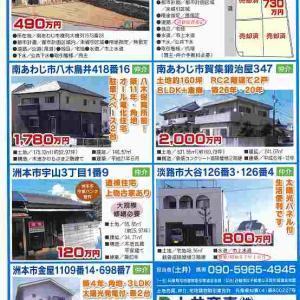 本日、4月29日(水)情報誌「with・awaji」に物件掲載しました。