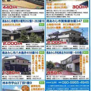 本日、淡路島全島約48,000世帯に新聞折込み情報誌「withawaji」に弊社不動産物件掲載しています。