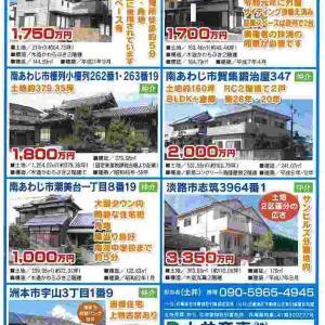 本日12月5日(土)新聞折込みチラシが入りました。淡路島全島48,000世帯に情報誌「withAwaji」に弊社不動産物件掲載。