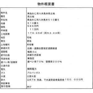 八木保育所近く!南あわじ市八木鳥井・売土地・176.35㎡(約53.34坪)586万円(仲介)