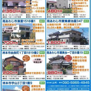 明日、19日(土)淡路島全島、約45,000世帯に共同新聞折込み情報誌「with・awaji」に弊社不動産物件掲載しています。