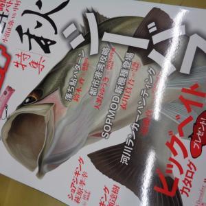 ソルト雑誌 & タコやん♪