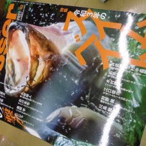 バス雑誌新刊♪