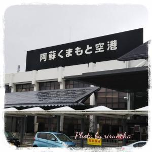熊本旅行  & PIW