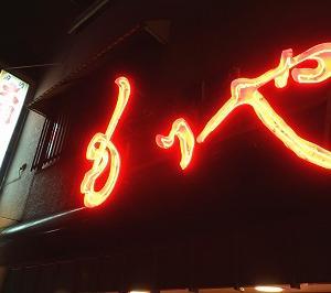 横浜戸部 もりやの刺身と鍋が旨い