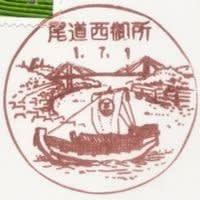 尾道西御所郵便局の風景印