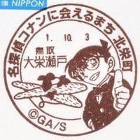 大栄瀬戸郵便局の風景印 (新規)
