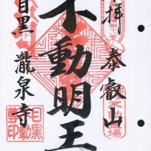 関東三十六不動巡り (第18番 目黒不動)