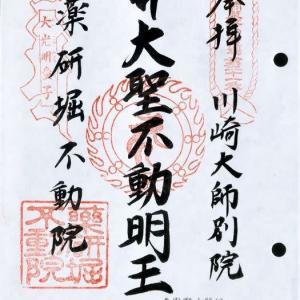 関東三十六不動巡り (第21番 薬研堀不動)