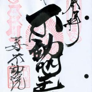 関東三十六不動巡り (第22番 寿不動)