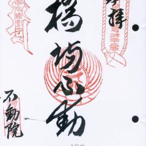 関東三十六不動巡り (第23番 橋場不動)