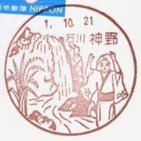 神野簡易郵便局の風景印 (初日)