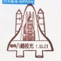 八幡枝光郵便局の風景印 (廃止)