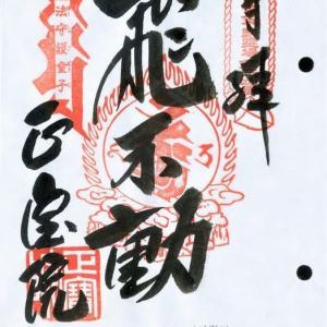 関東三十六不動巡り (第24番 飛不動)