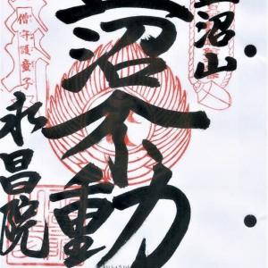関東三十六不動巡り (第25番 皿沼不動)