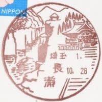 長瀞郵便局