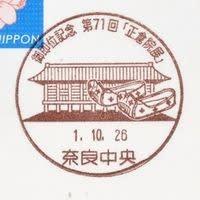 「第71回 正倉院展」の小型印 (奈良中央郵便局)